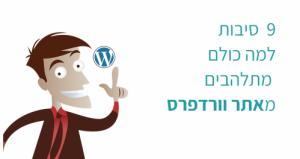 יתרונות אתר וורדפרס