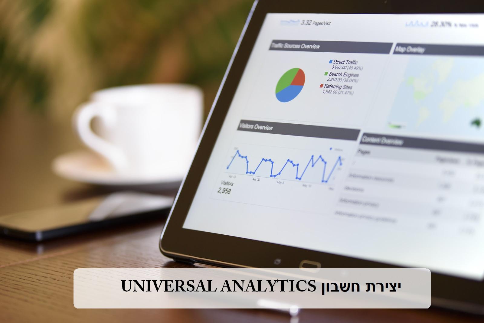analytics גוגל אנליטיקס