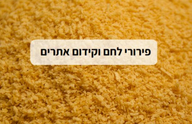 פירורי לחם השפעה על קידום האתר